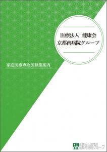 京都南病院_A4_6P_Part1